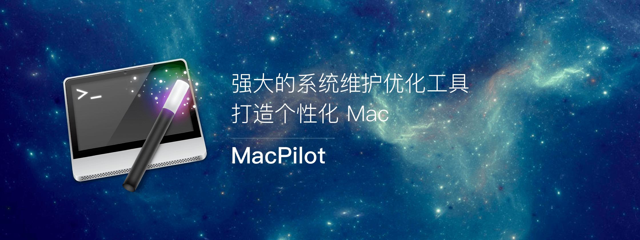 MacPilot – 强大的系统维护优化工具 打造个性化 Mac