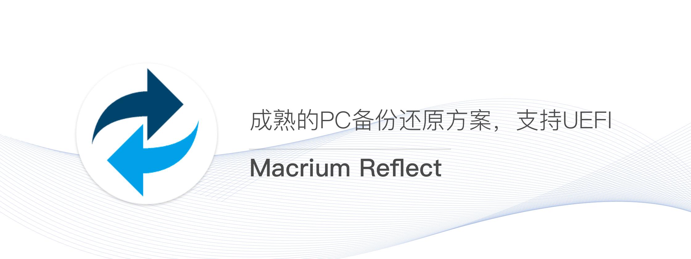 Macrium Reflect – 成熟的 PC 备份还原方案,支持 UEFI