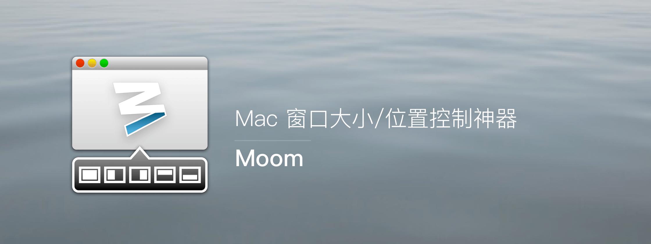 Moom – Mac 窗口大小/位置控制神器