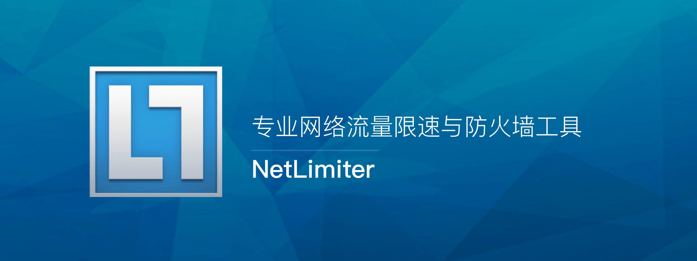 NetLimiter – 专业网络流量限速与防火墙工具