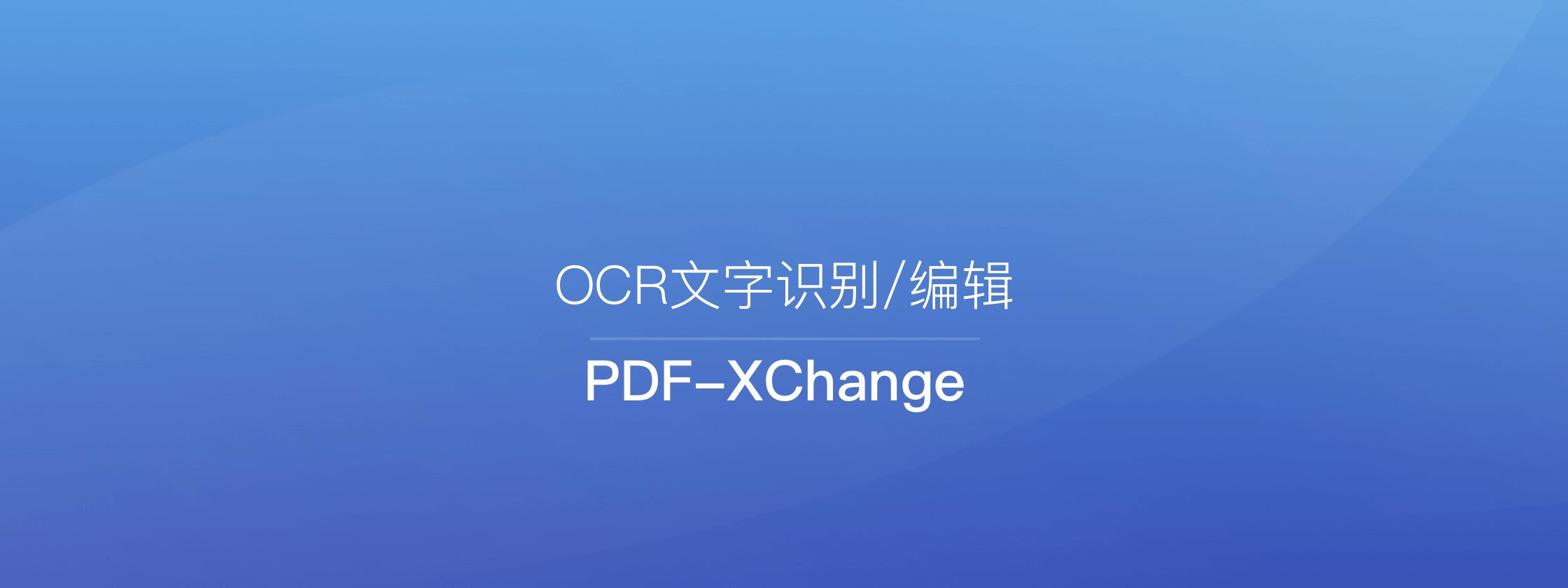 PDF-XChange – 编辑版 OCR文字识别/编辑