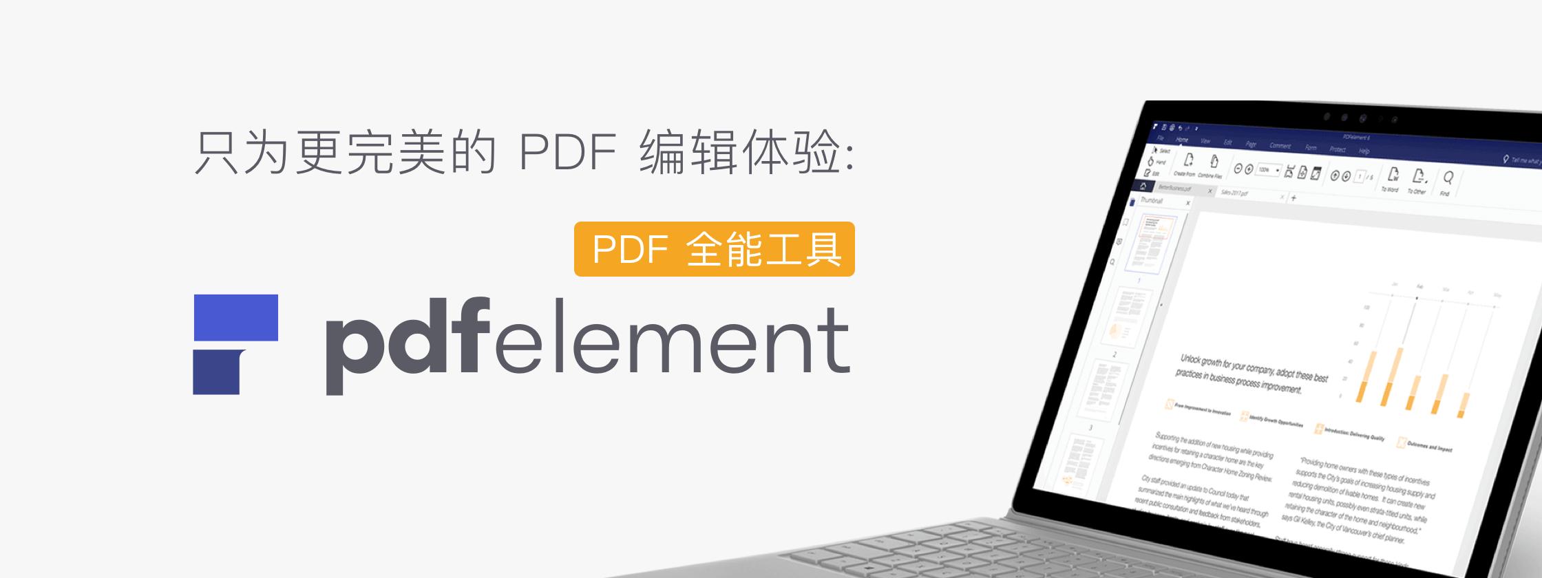 只为更完美的 PDF 编辑体验:全能工具 PDFelement