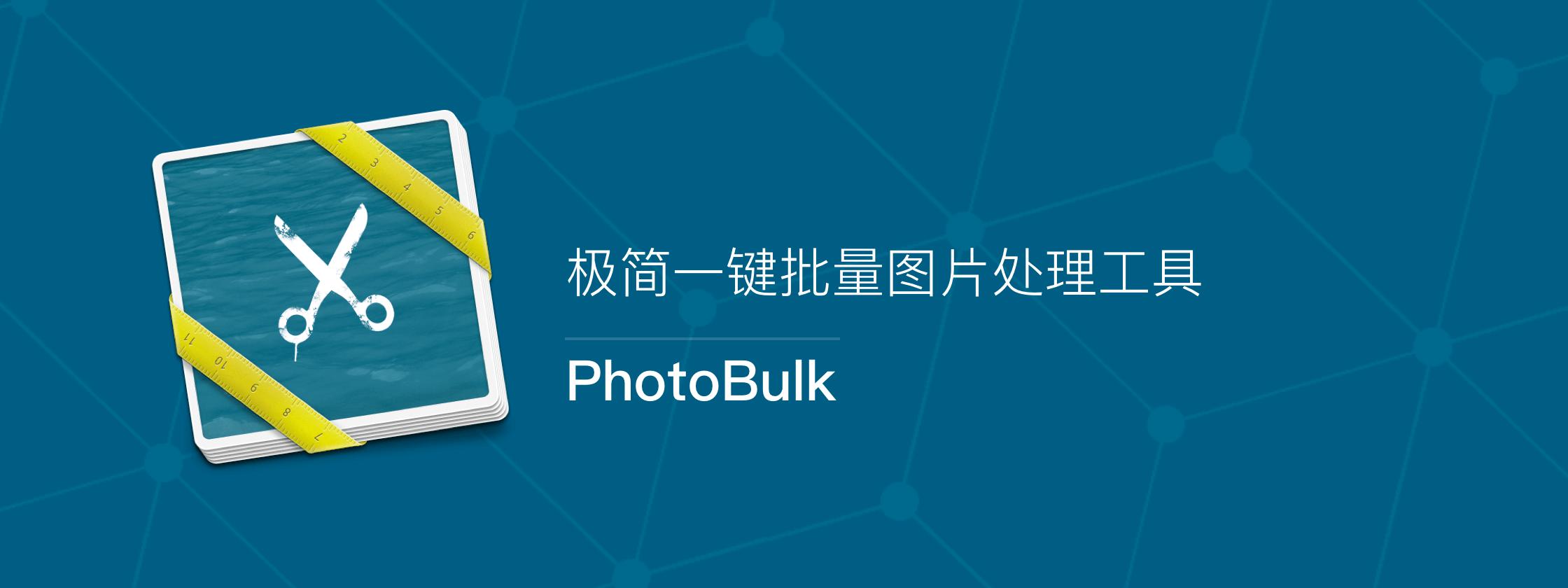 PhotoBulk – 极简一键批量图片处理工具