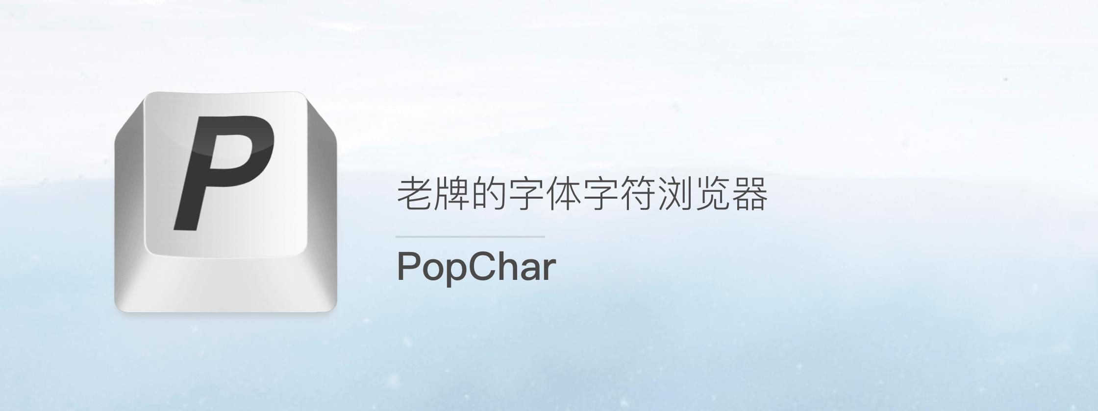 PopChar – 老牌的字体字符浏览器