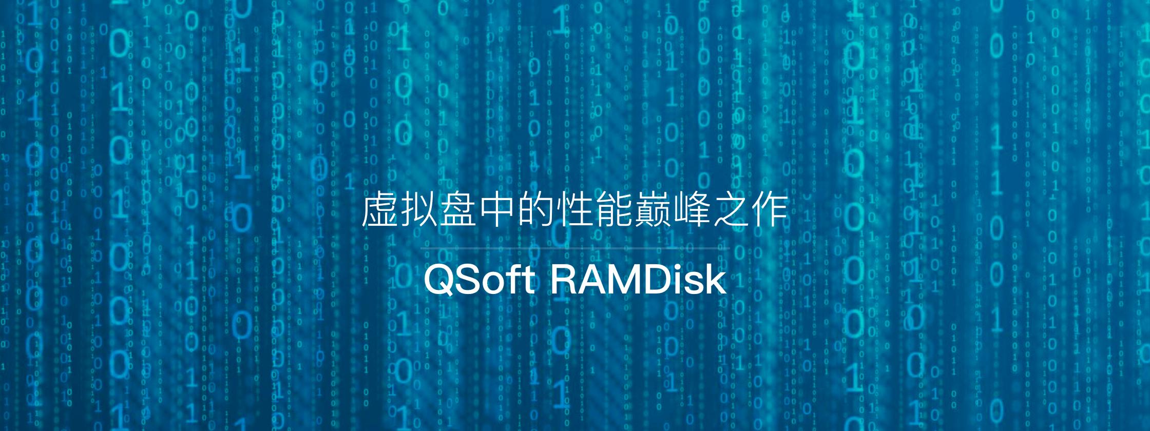 QSoft RAMDisk Enterprise – 虚拟盘中的性能巅峰之作