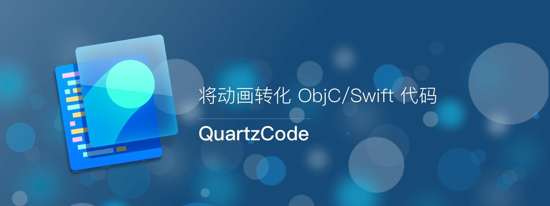 QuartzCode for Mac 将动画转化 ObjC/Swift 代码