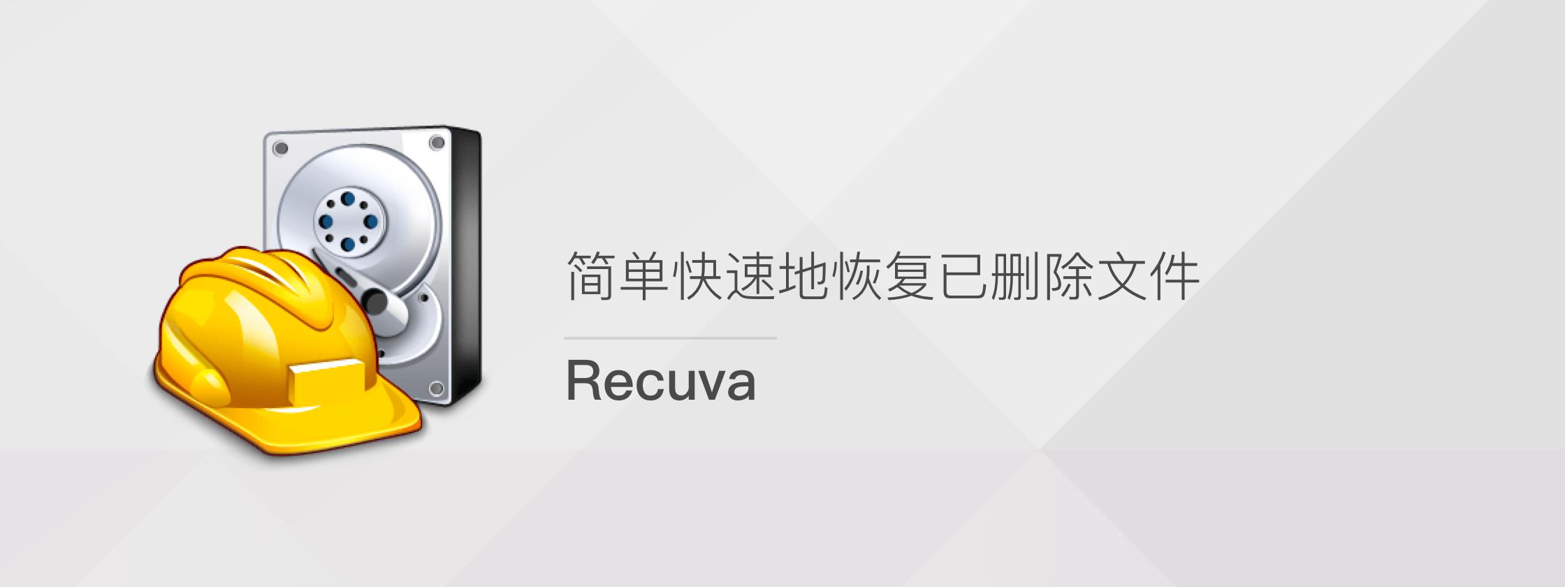 Recuva – 简单快速地恢复已删除文件