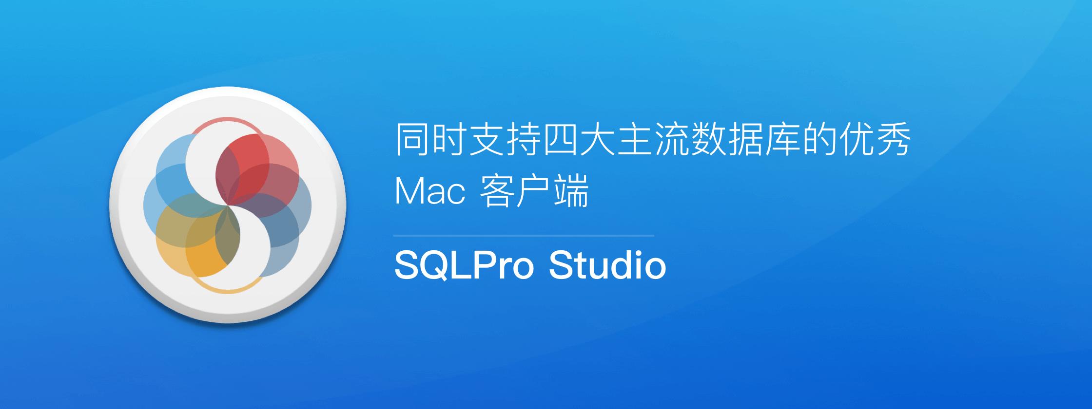 SQLPro Studio – 同时支持四大主流数据库的优秀 Mac 客户端