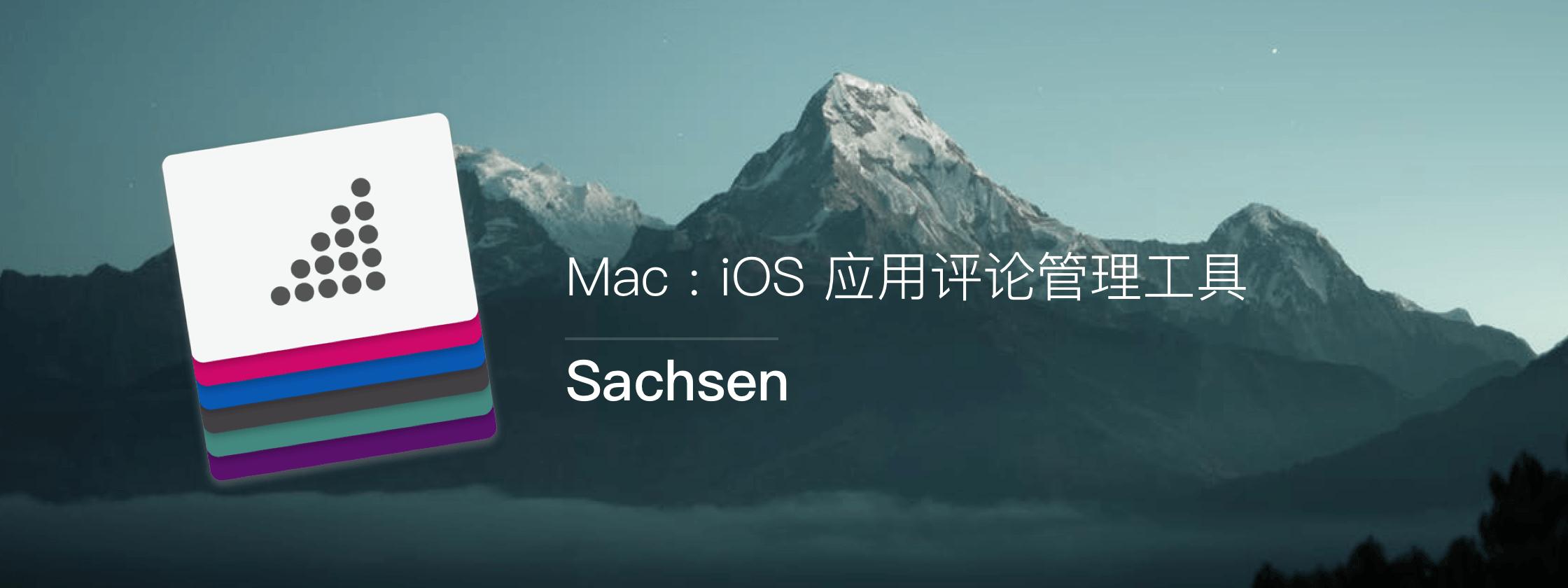 Sachsen – Mac / iOS 应用评论管理工具