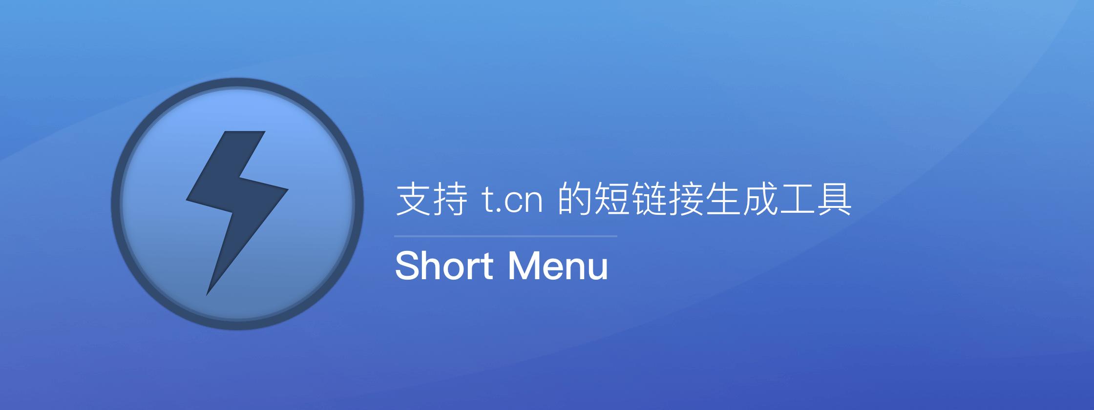 Short Menu – 支持 t.cn 的短链接生成工具