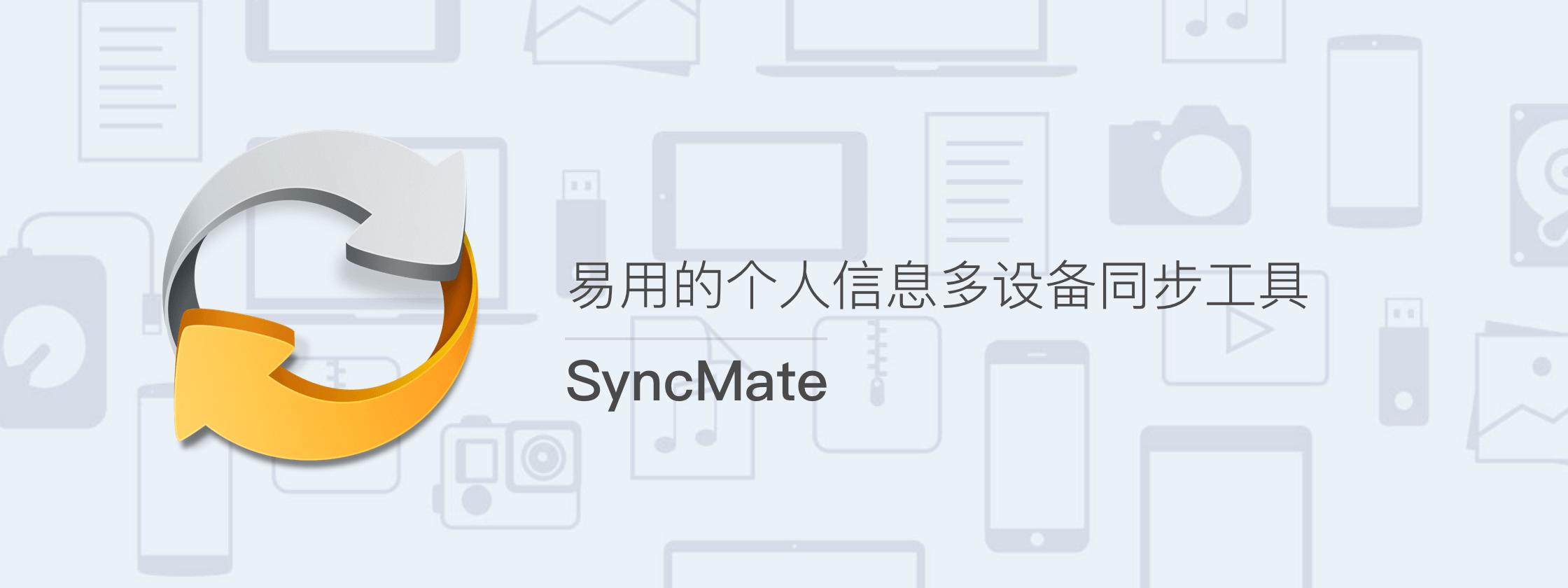 SyncMate – 易用的个人信息多设备同步工具