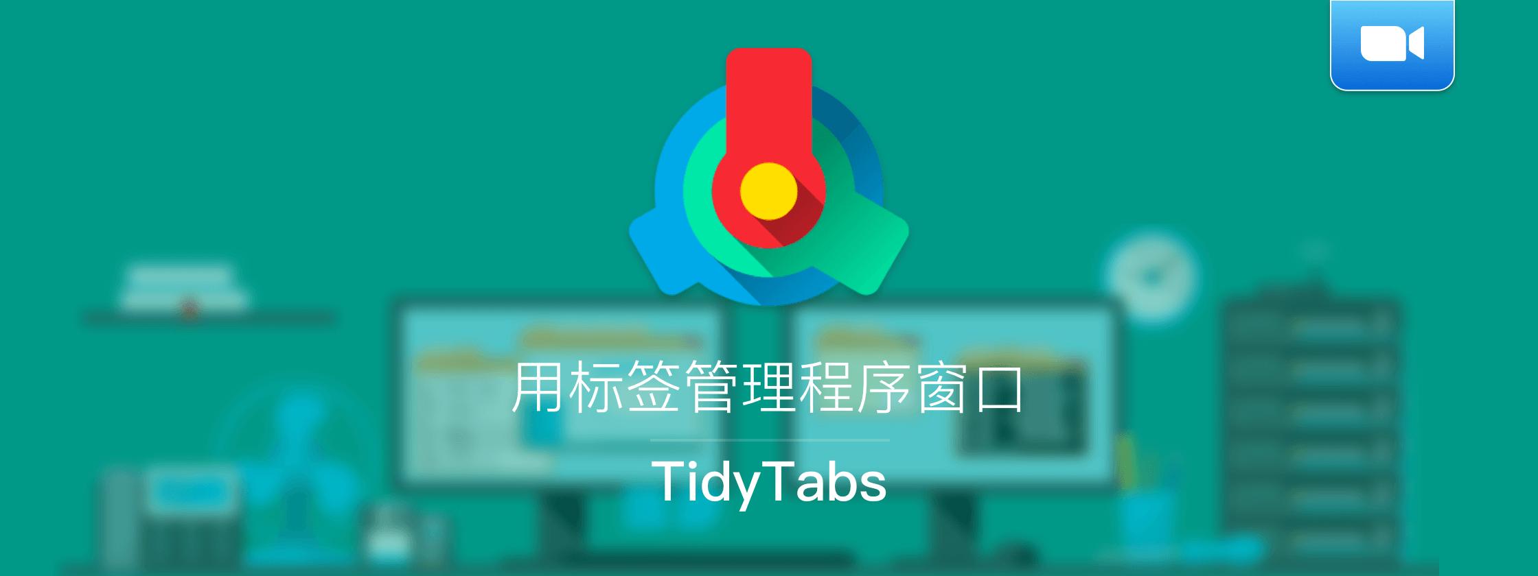 【视频】带你了解窗口管理工具 TidyTabs
