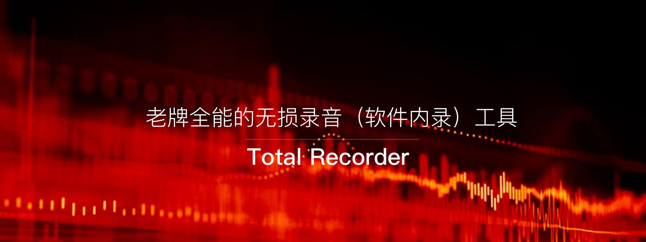 Total Recorder – 老牌全能的无损录音(软件内录)工具