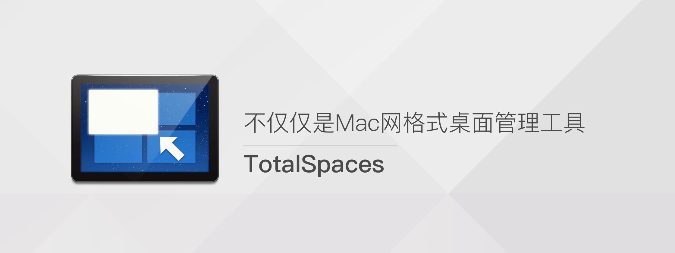 TotalSpaces – 不仅仅是 Mac 网格式桌面管理工具