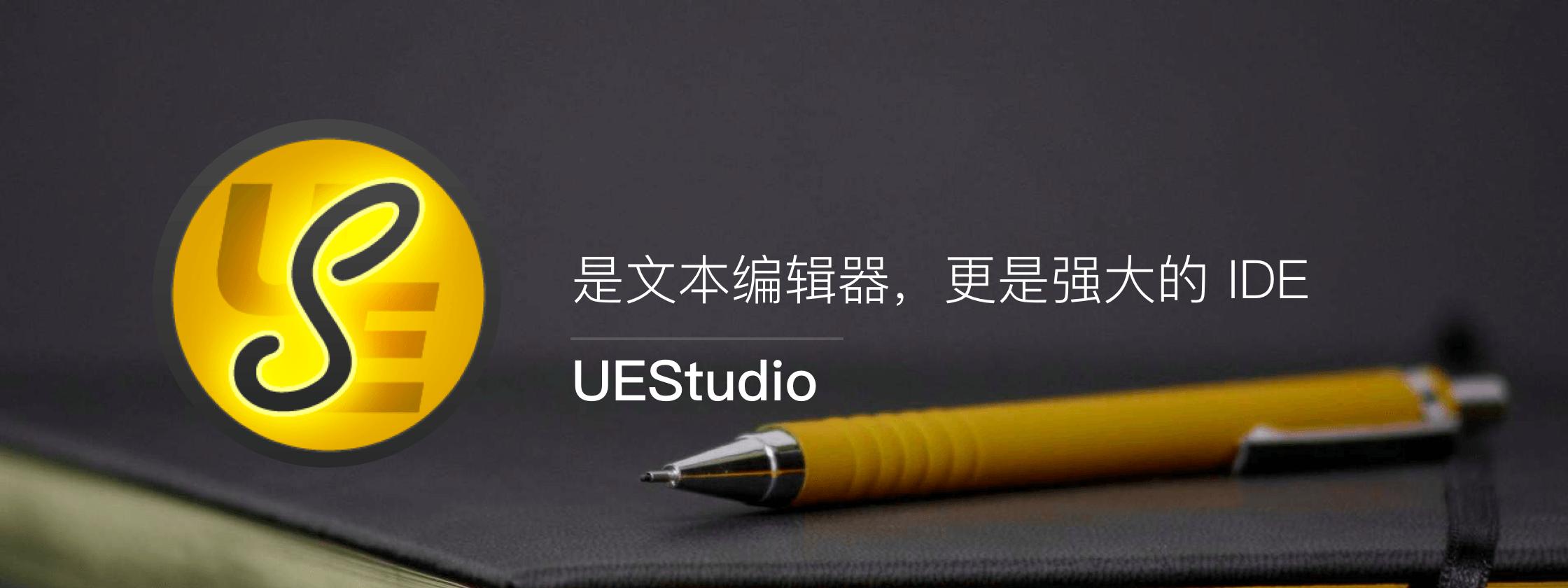 UEStudio – 是文本编辑器,更是强大的 IDE