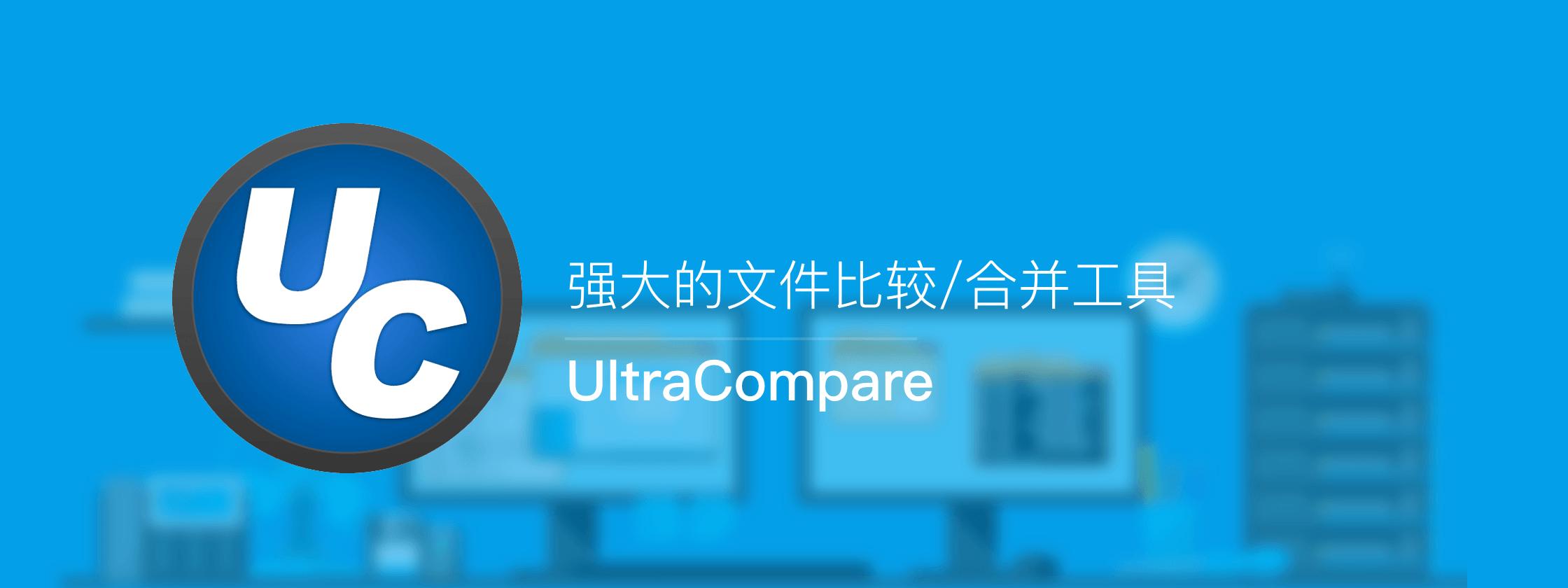 UltraCompare – 强大的文件比较/合并工具