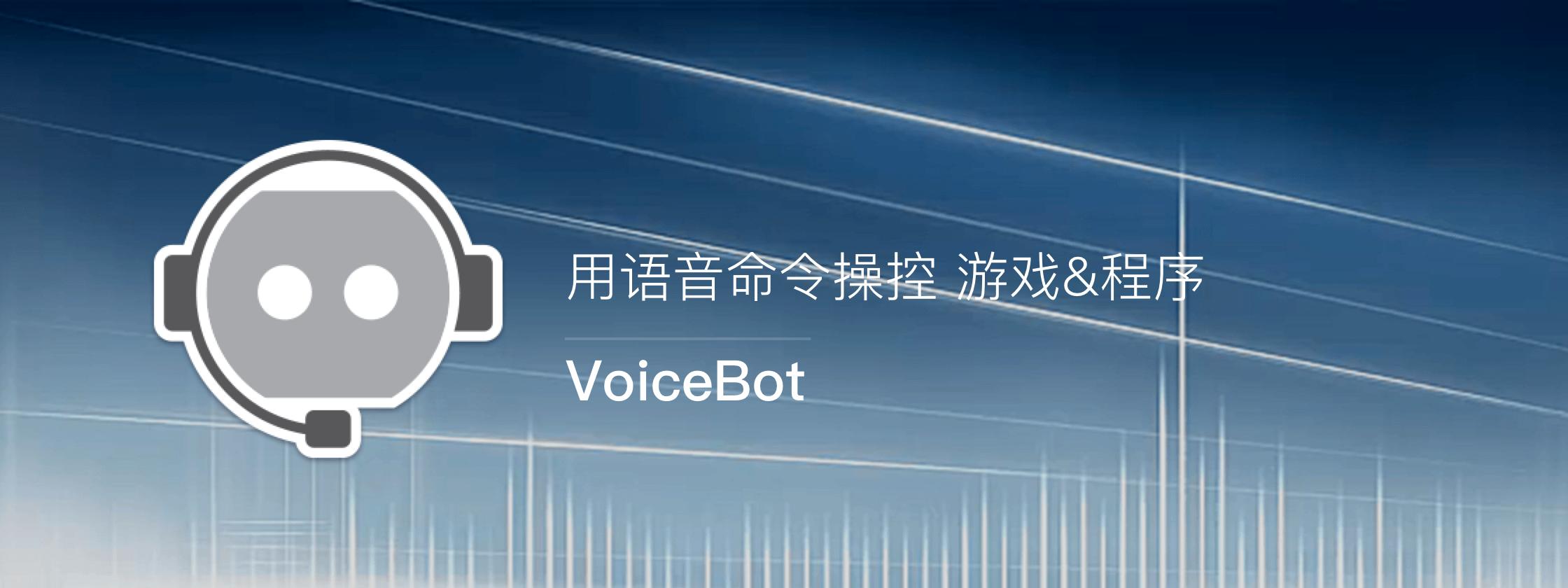 VoiceBot – 用语音命令操控 游戏&程序