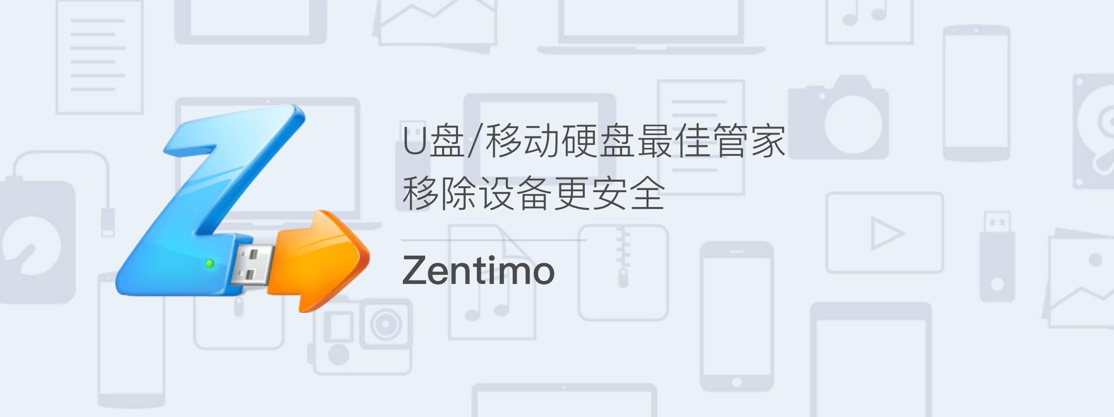 Zentimo – U 盘/移动硬盘最佳管家  移除设备更安全