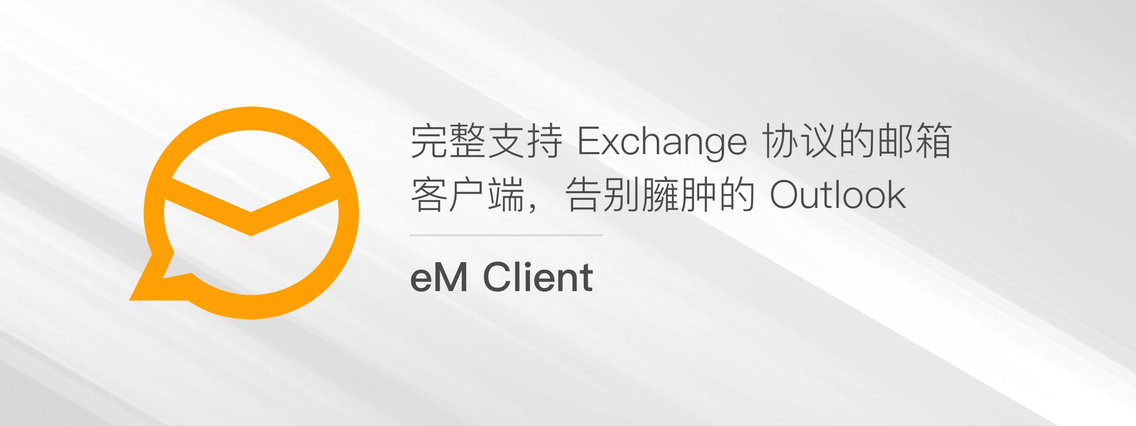 eM Client – 完整支持 Exchange 协议的邮箱客户端,告别臃肿的 Outlook