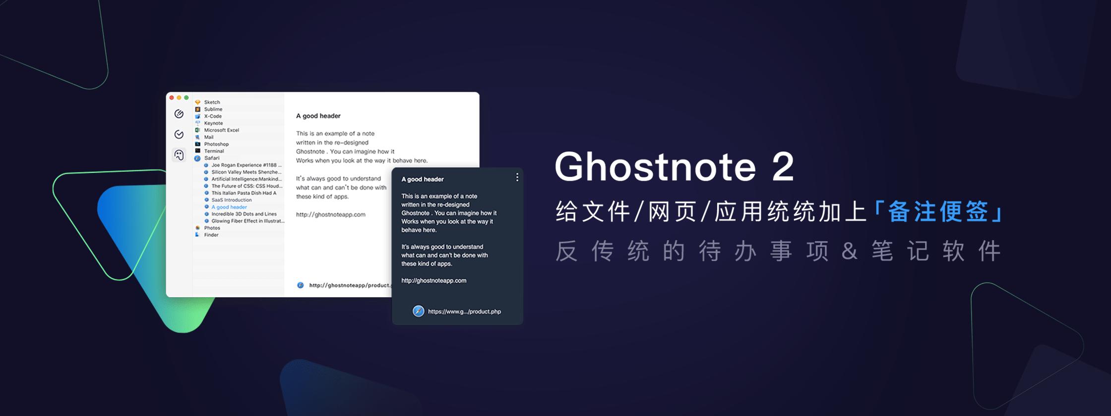 Ghostnote 2 – 给文件/网页/应用统统加上「备注标签」 !新颖的场景式笔记工具