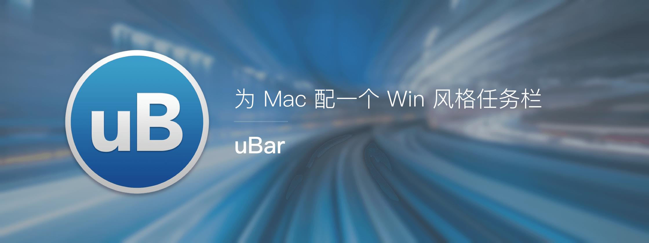 uBar – 为 Mac 配一个 Win 风格任务栏