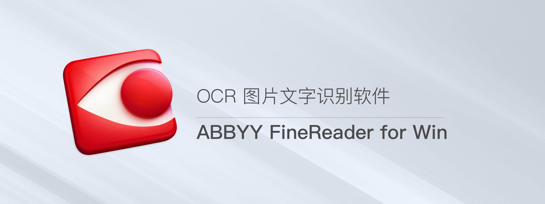 ABBYY FineReader for Win – OCR 图片文字识别软件