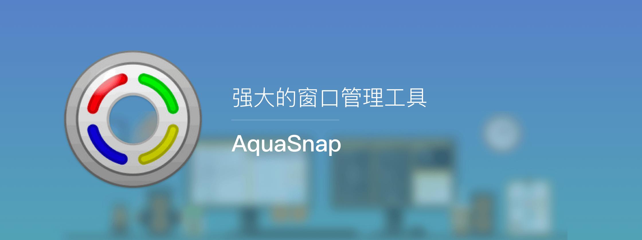 AquaSnap for Win 强大的窗口管理工具