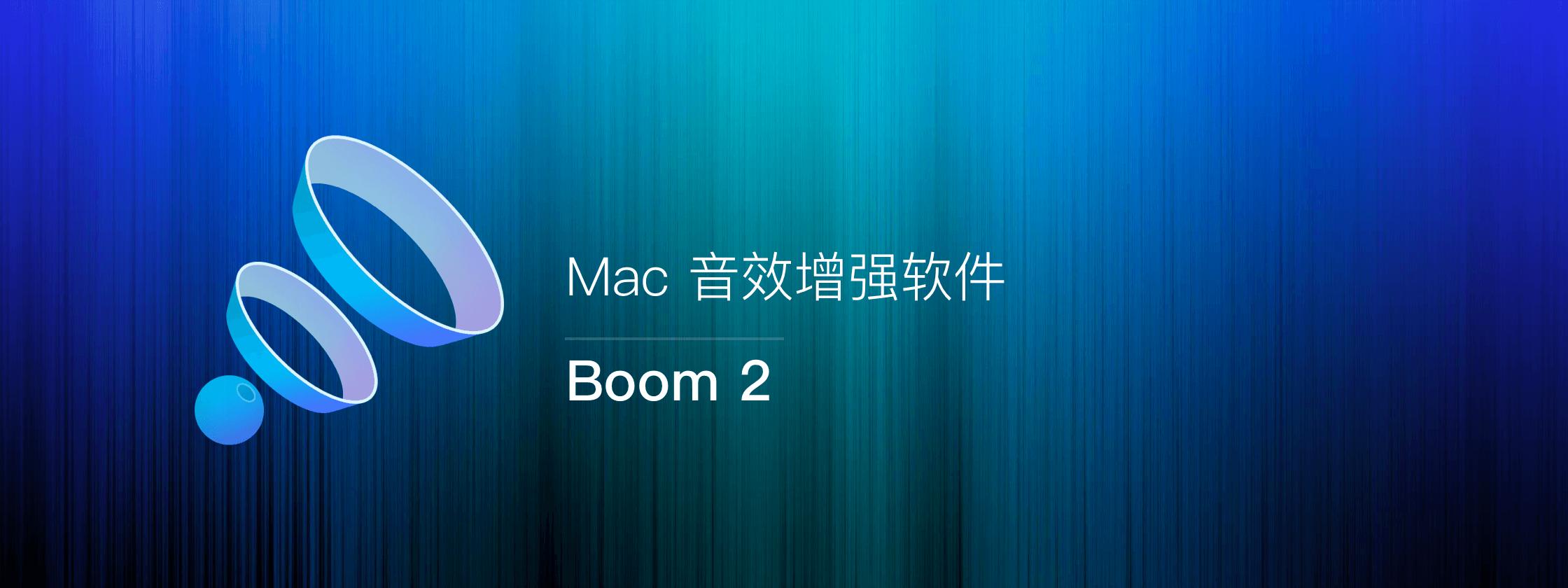 Boom 2 – Mac 音效增强软件