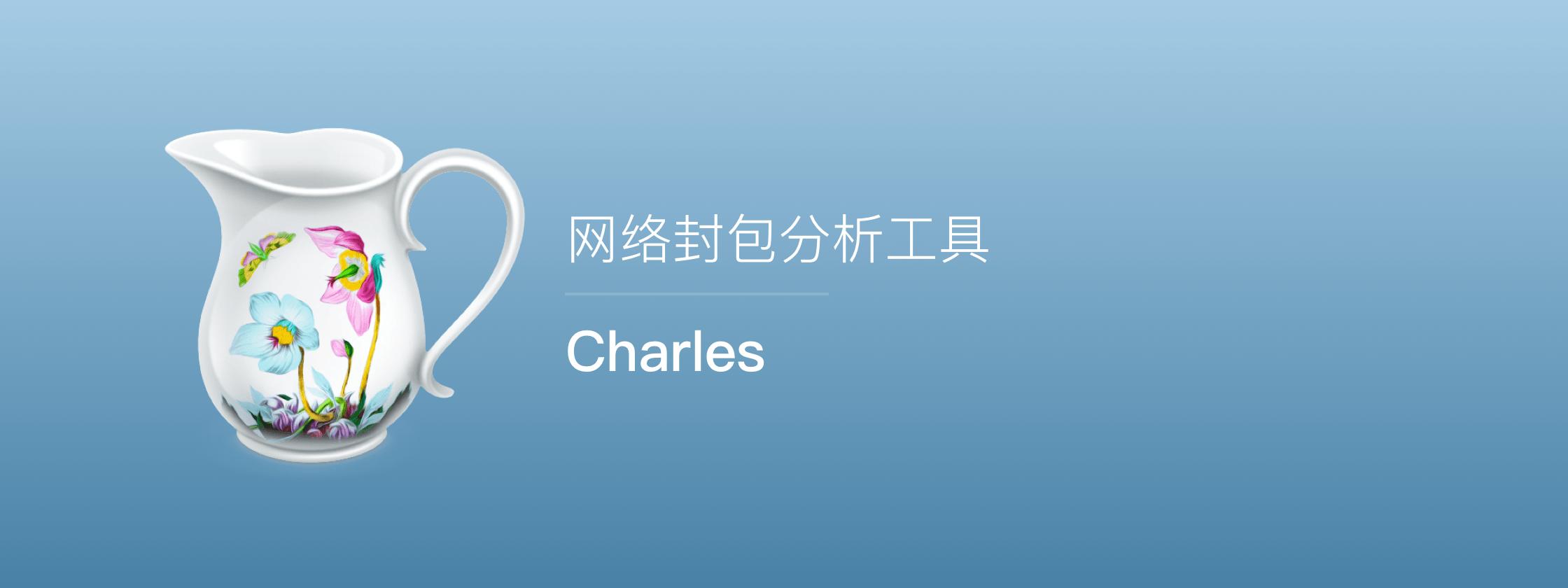 Charles – 网络封包分析工具