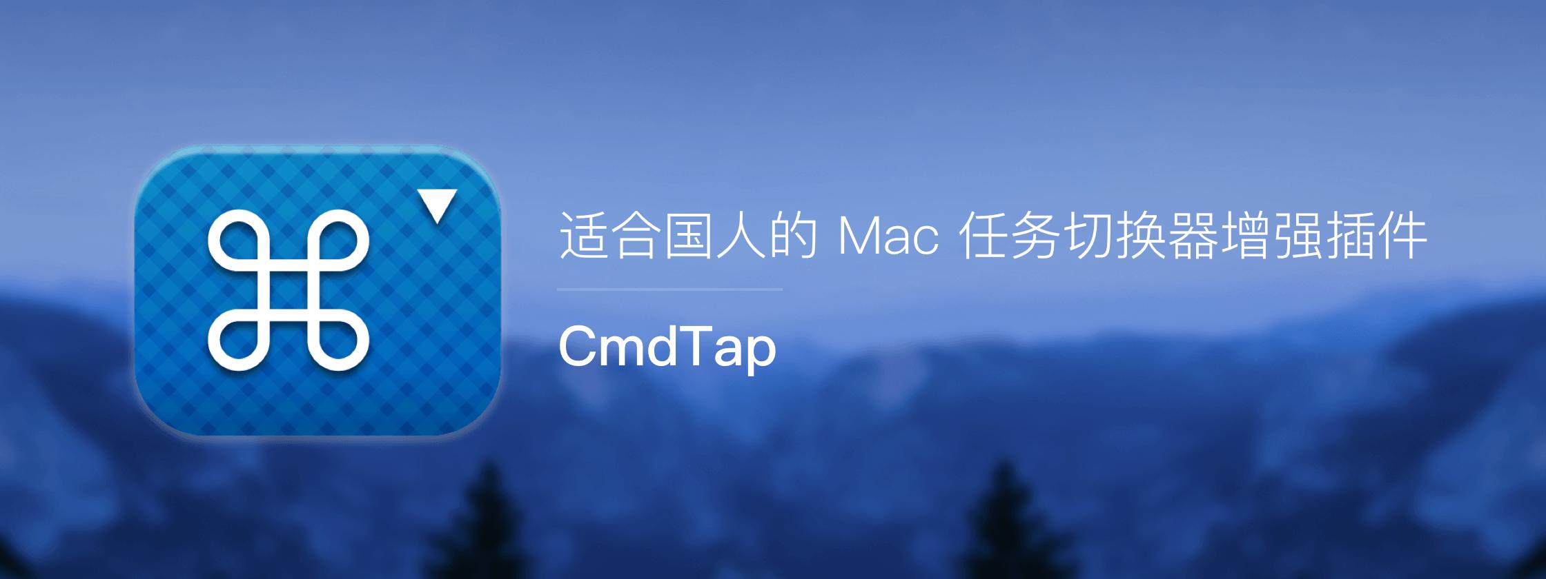 CmdTap – 适合国人的 Mac 任务切换器增强插件
