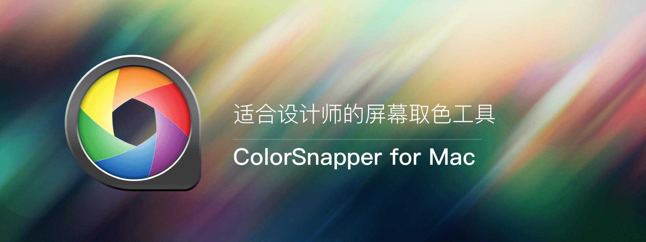 ColorSnapper for Mac – 适合设计师的屏幕取色工具