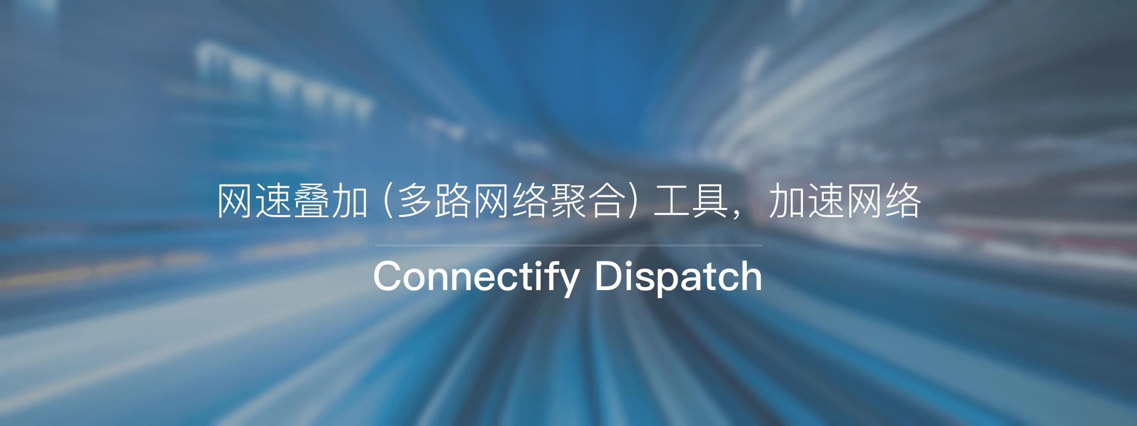 Connectify Dispatch – 网速叠加 (多路网络聚合) 工具,加速网络