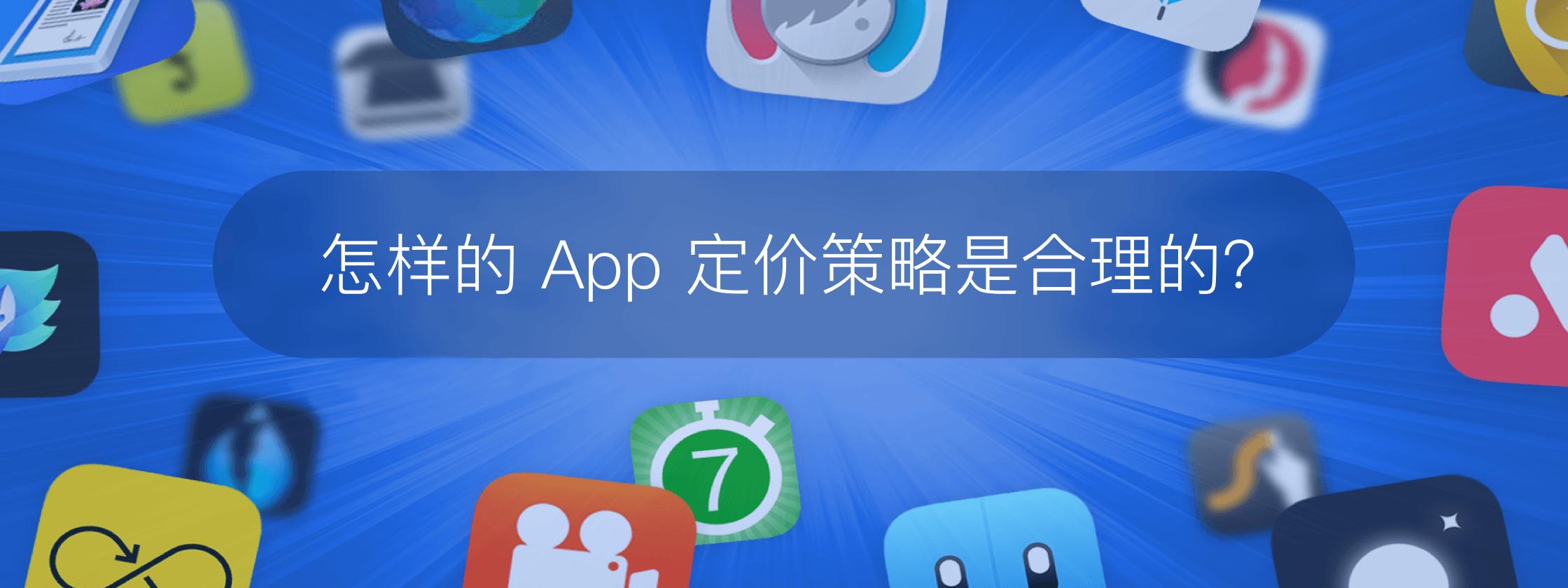 怎样的 App 定价策略是合理的?