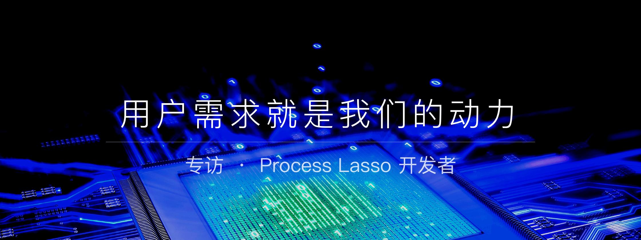 用户需求就是我们的动力 | 专访 Process Lasso