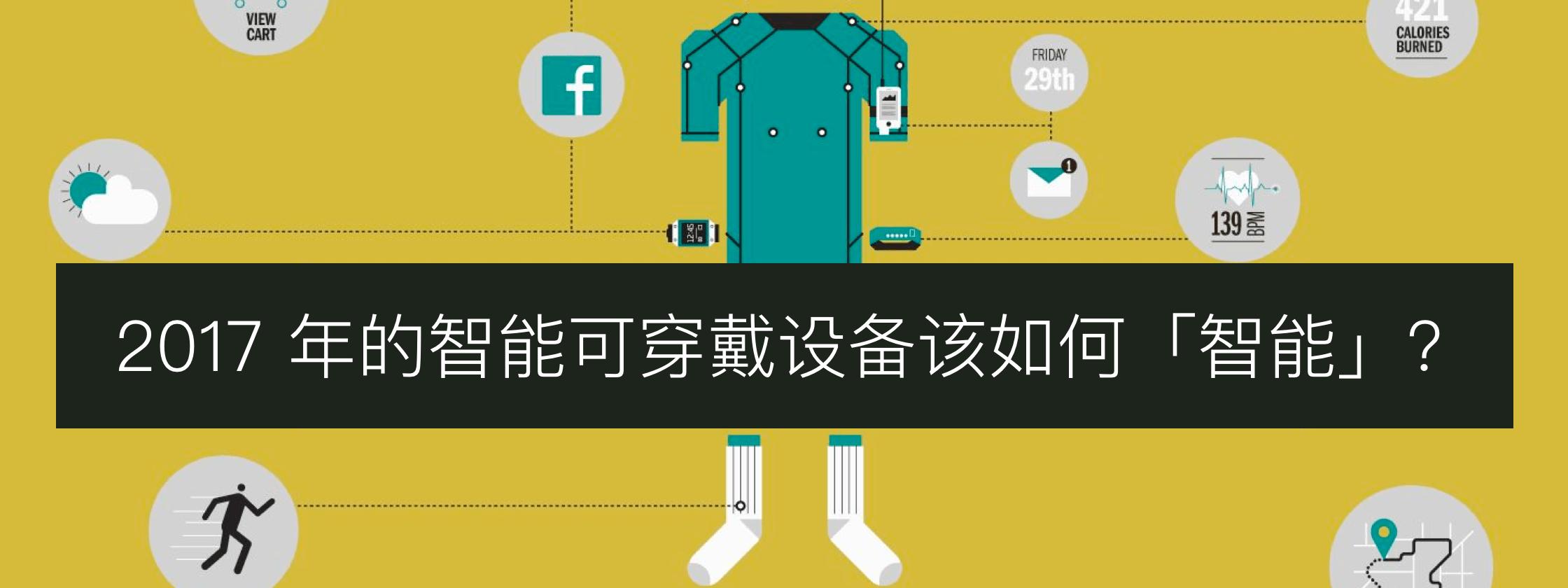 2017 年的智能可穿戴设备该如何「智能」?