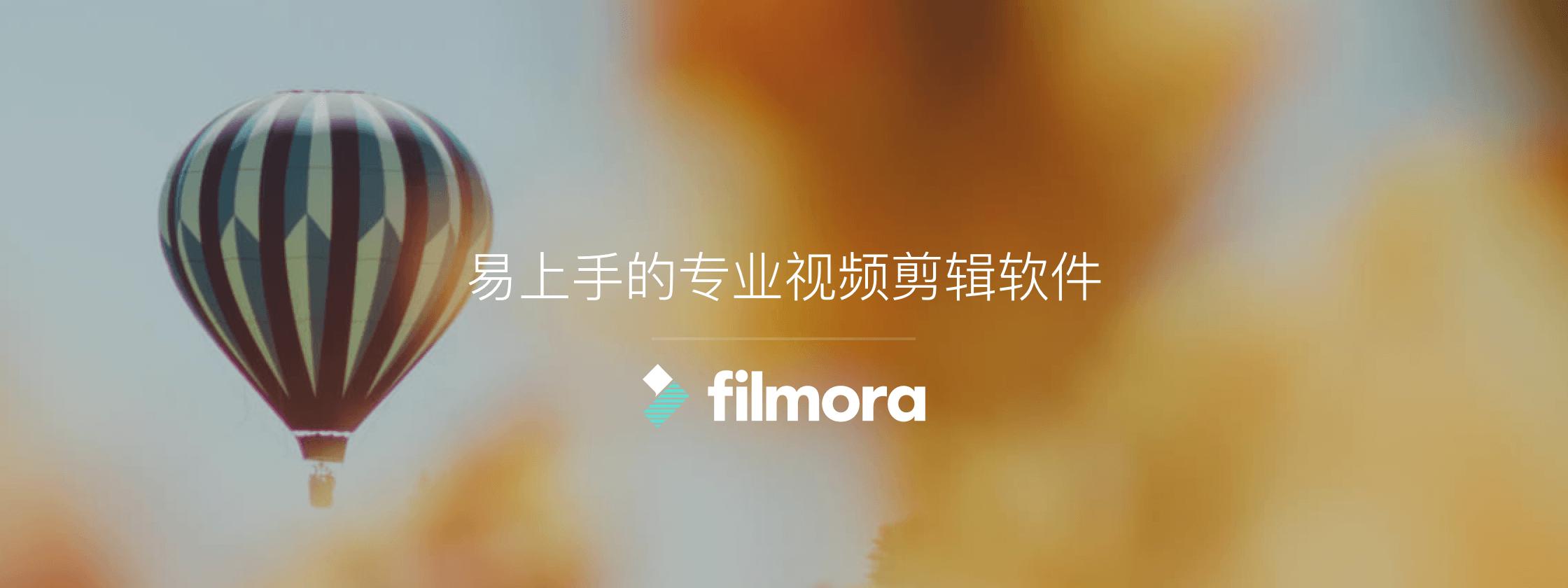 Filmora – 易上手的专业视频剪辑软件