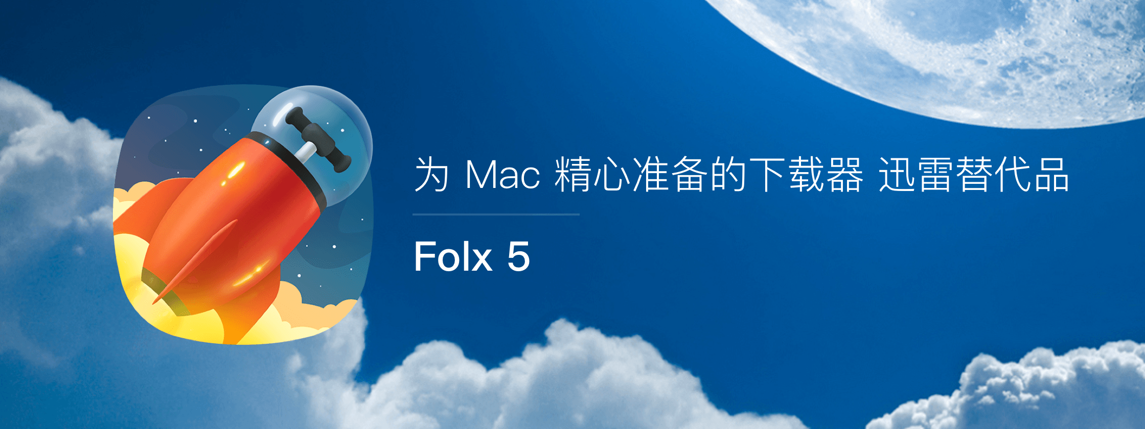 Folx 5 – 为 Mac 精心准备的下载器 迅雷替代品