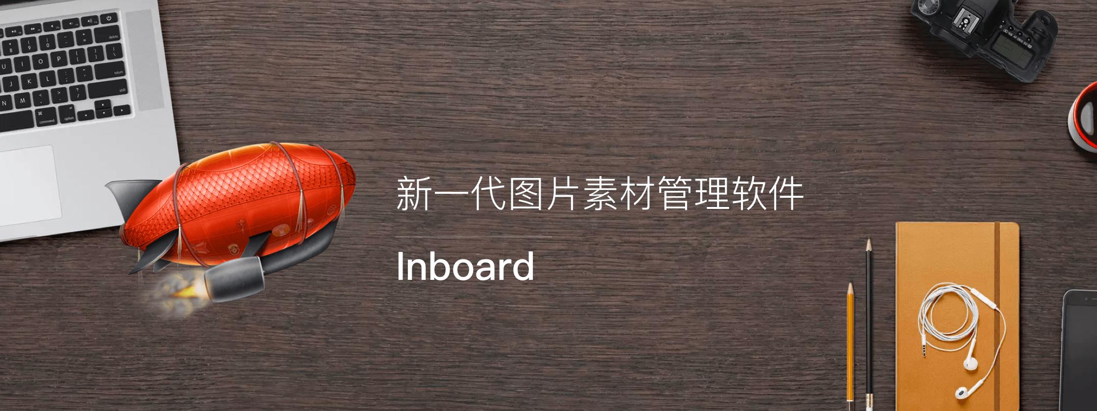 Inboard – 新一代图片素材管理软件