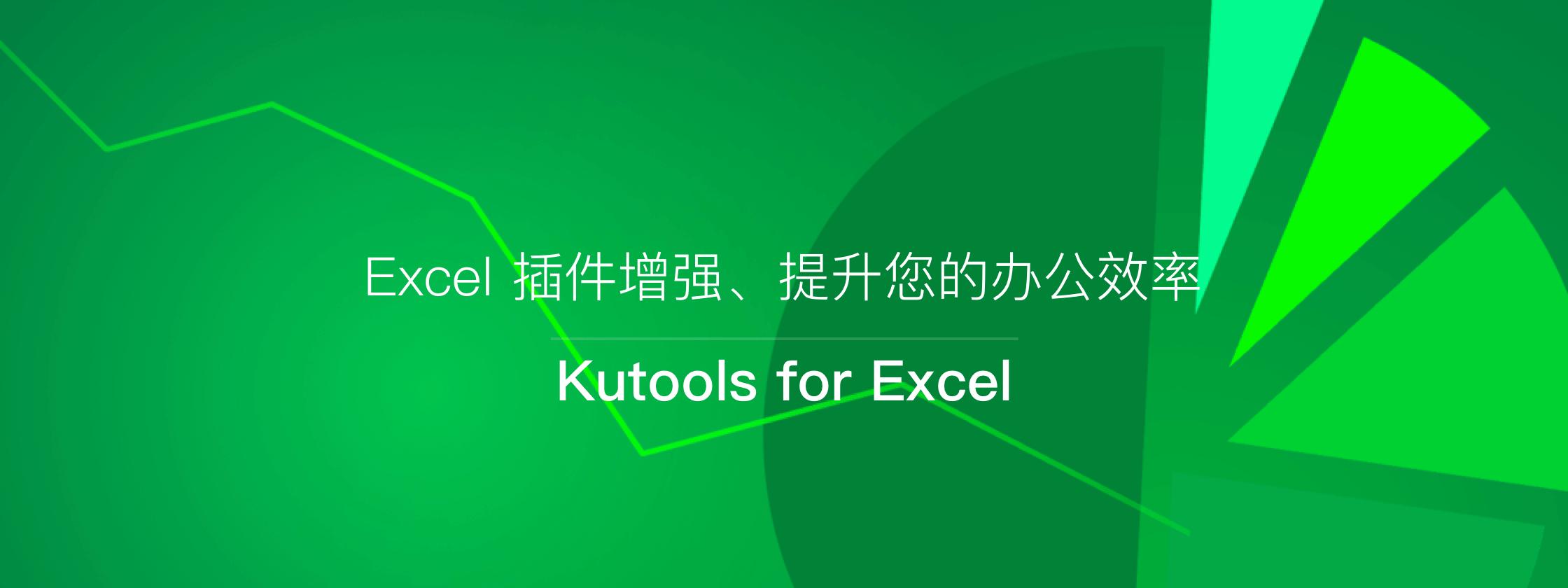 Kutools for Excel – Excel 插件增强、提升您的办公效率