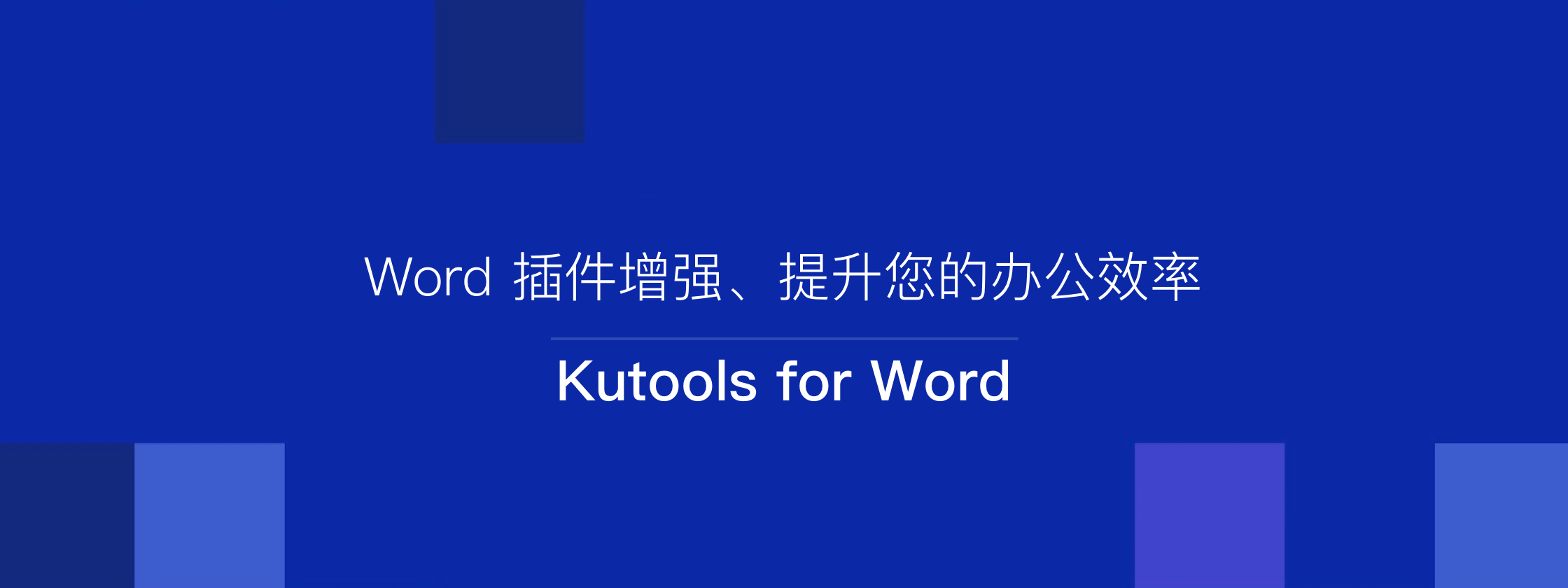 Kutools for Word – Word 插件增强、提升您的办公效率