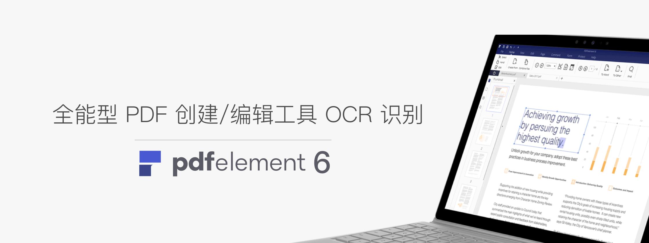 PDFelement 6 – 全能型 PDF 创建/编辑工具 OCR 识别