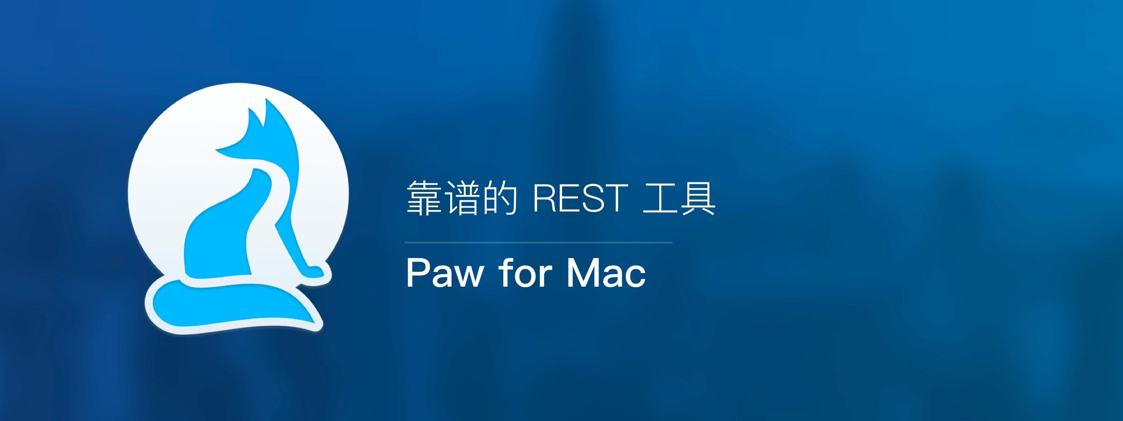 Paw for Mac – 靠谱的 REST 工具