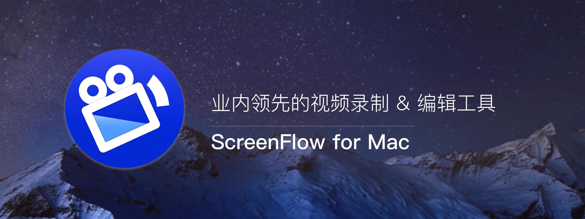 ScreenFlow for Mac – 业内领先的视频录制 & 编辑工具
