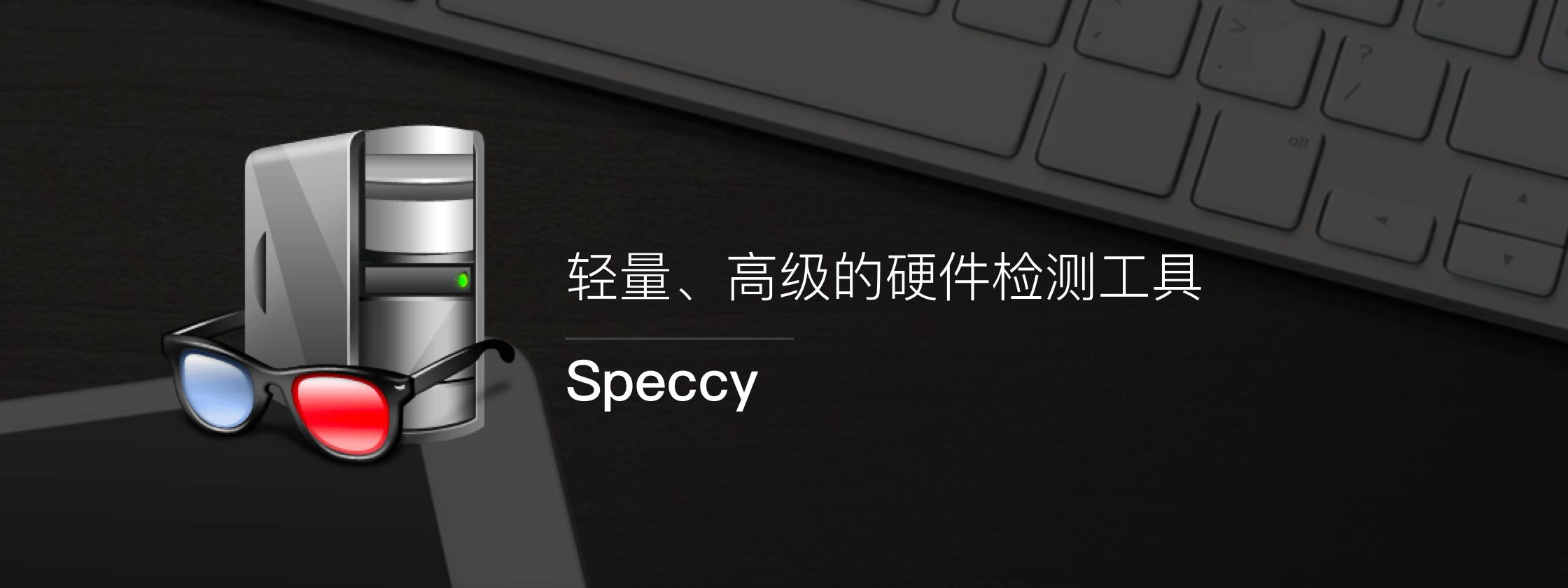 Speccy – 轻量、高级的硬件检测工具