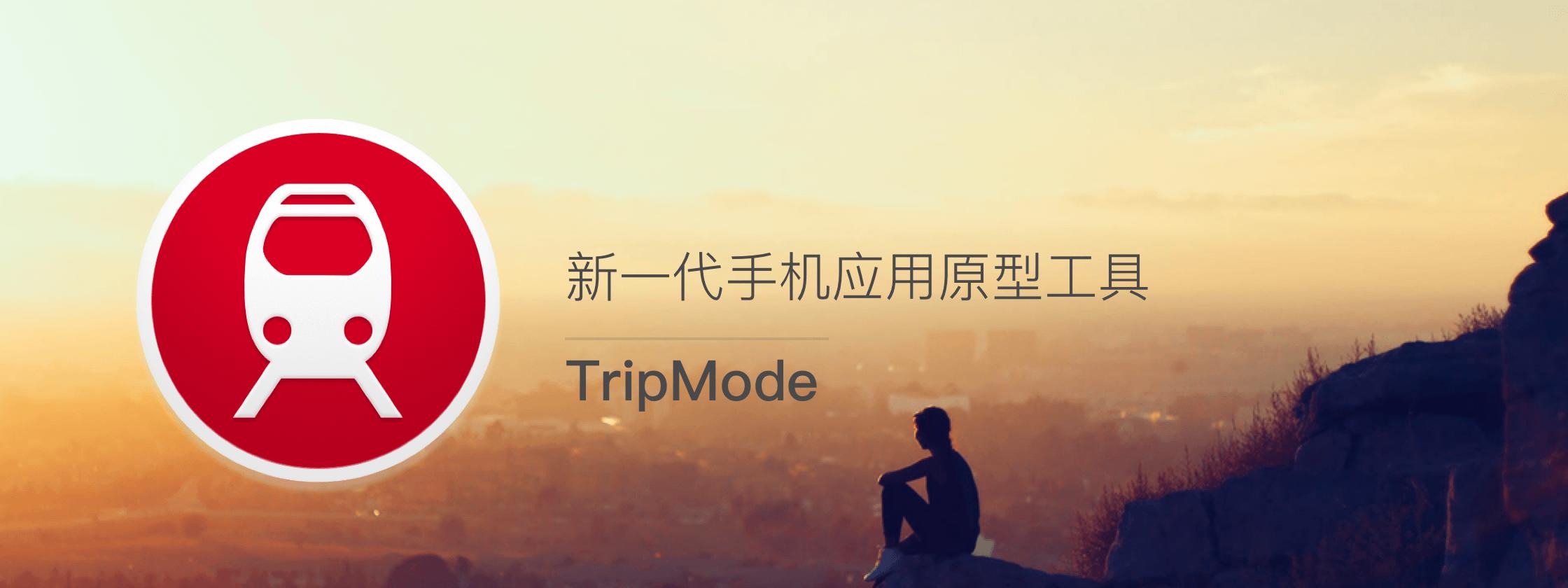 TripMode – 移动热点流量管家