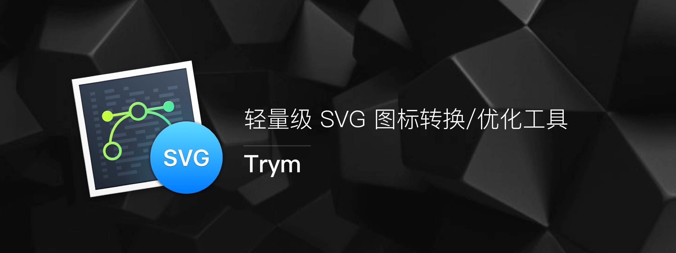 Trym – 轻量级 SVG 图标转换 / 优化工具