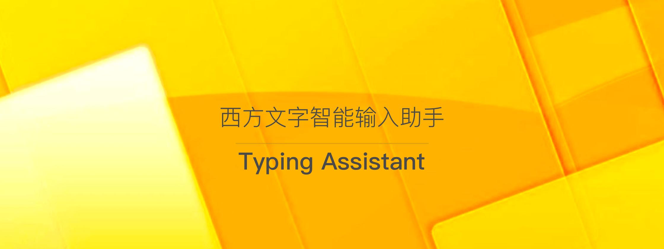 Typing Assistant – 西方文字智能输入助手