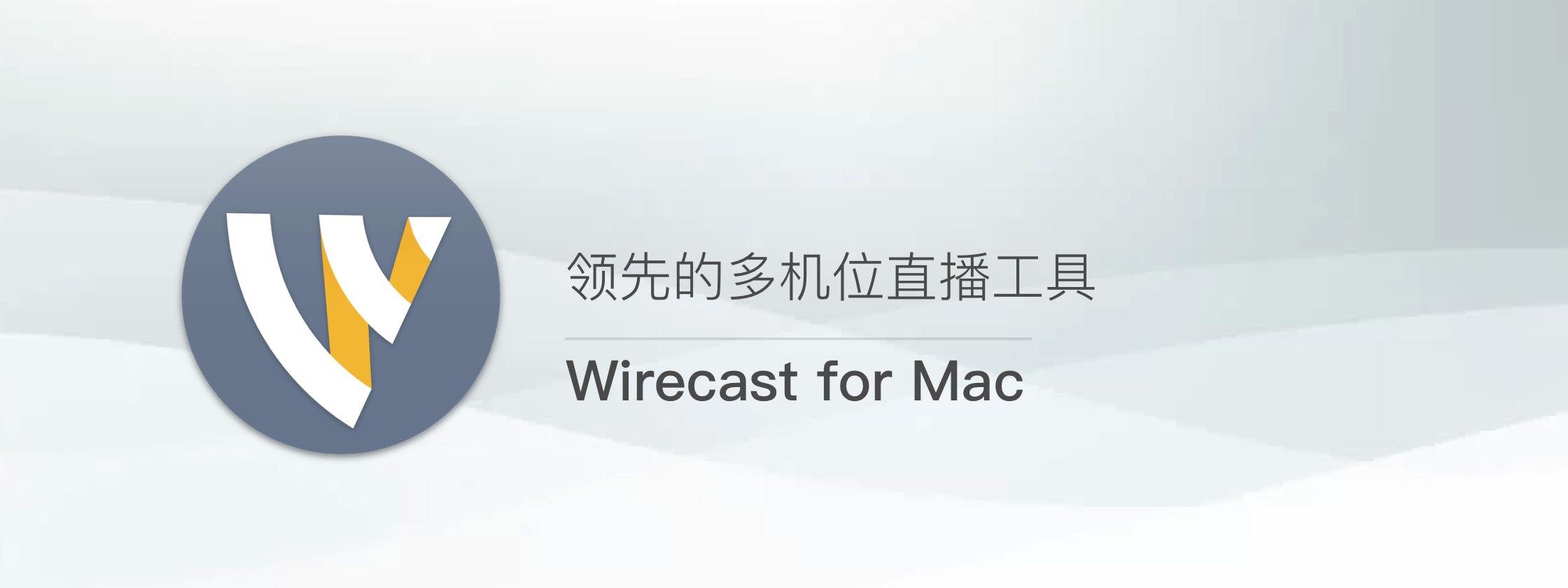 Wirecast for Mac – 领先的多机位直播工具