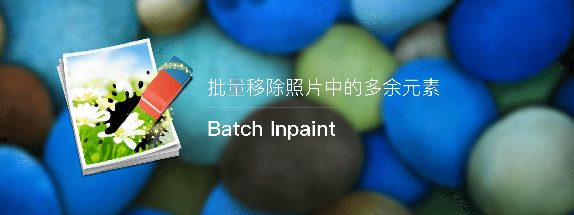 Batch Inpaint – 批量移除照片中的多余元素