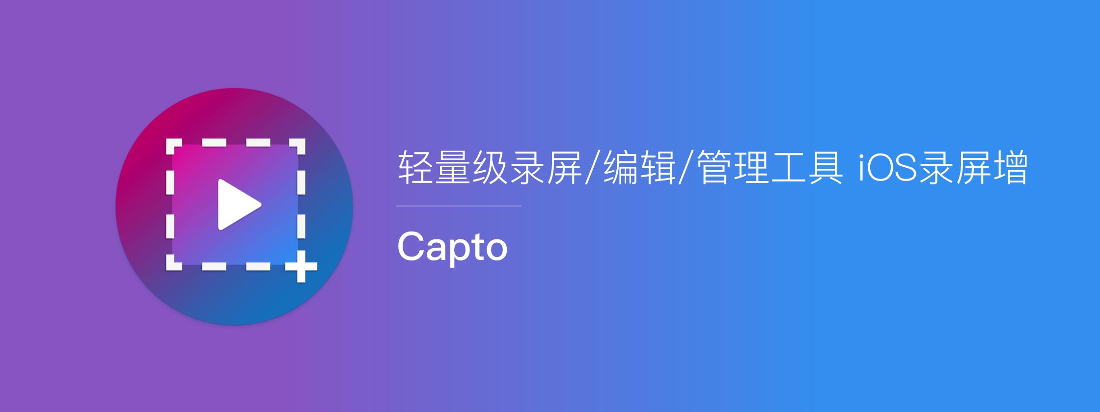 Capto – 轻量级录屏/编辑/管理工具 iOS录屏增